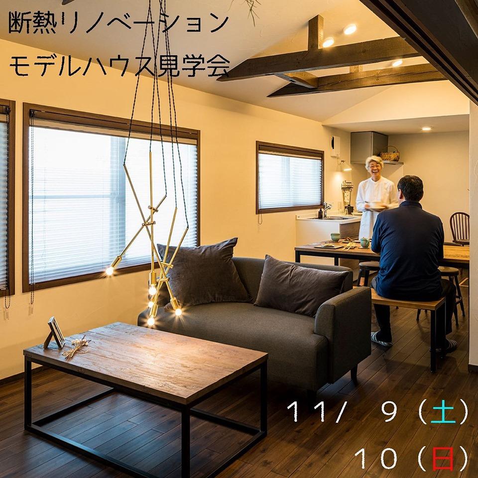 11月9日㈯・10日㈰ 断熱リノベーションモデルハウス見学会