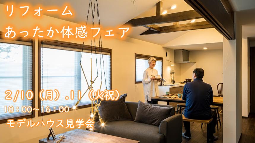 あったかリフォームフェア モデルハウス見学会 2月10(月)11(火祝)