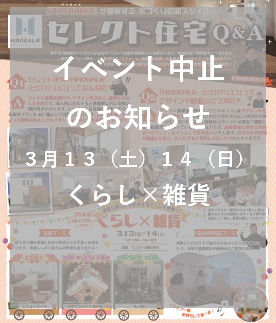 【イベント中止のお知らせ】くらし×雑貨 3月13(金)14(土)