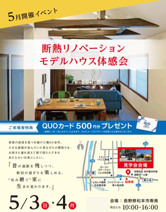 イベント情報追加 築60年 断熱リノベーション体感会 5月3日(日)4日(月祝)