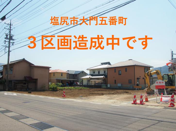 【土地動画公開】塩尻市大門五番町 <現在、3区画造成中です>