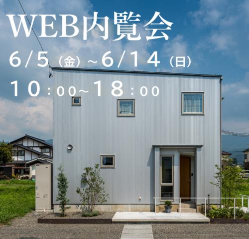 WEB内覧会のお知らせ( 新築&リフォーム)