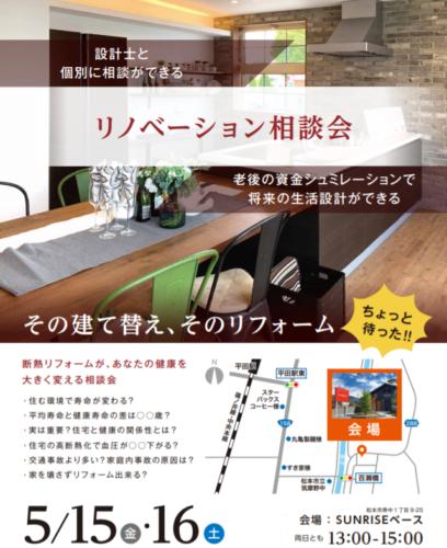 【イベント追加】リノベーション個別相談会