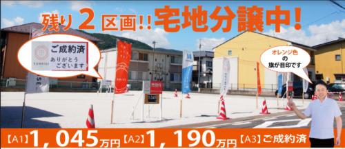 【土地情報】宅地分譲中!塩尻市大門五番町 残り2区画!