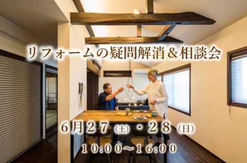 リフォームの疑問解消&相談会 6月27日(土)28日(日)