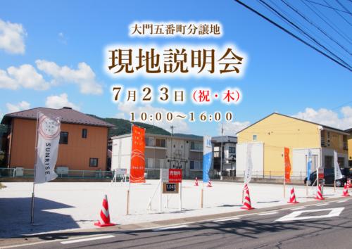 【現地説明会】塩尻市大門五番町分譲中!残り2区画