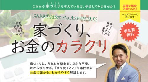 【セミナー予告】家づくり お金のカラクリ