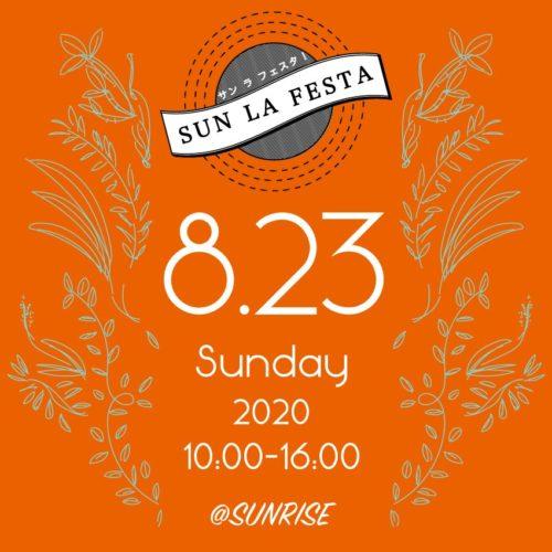 イベント SUN LA FESTA 開催のお知らせ PART5