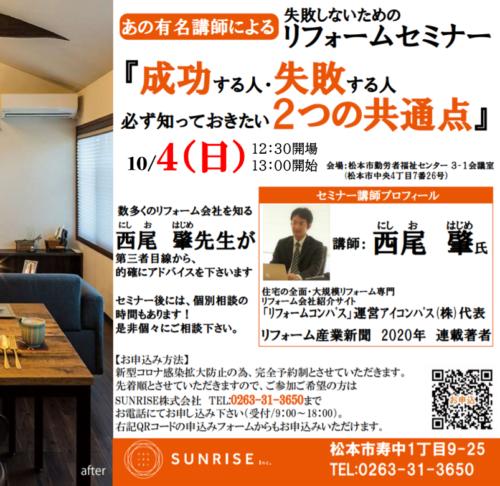 リフォーム専門家 西尾肇 氏によるセミナー開催