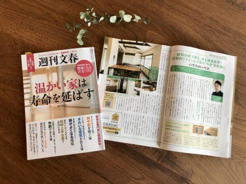 【 掲載情報 】週刊文春ムック「温かい家は寿命を延ばす」