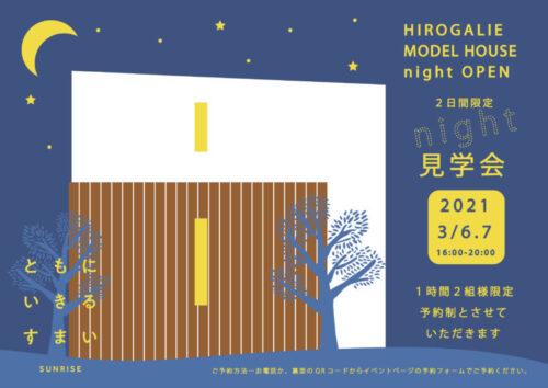 『ナイト見学会』 @松本市並柳モデルハウス 3月5日(金)6日(土)7日(日)8日(金)