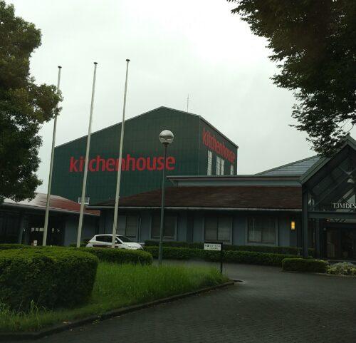 【ブログ】kitchenhouse藤岡工場内ショールーム レポート