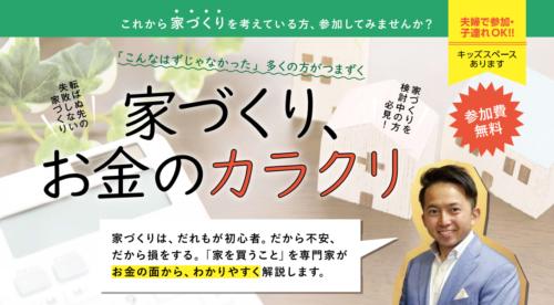 【イベント情報『家づくり、お金のカラクリ』