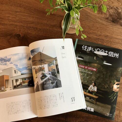 【掲載情報】『住まいと暮らしのデザインブック 住まいnet信州 vol.37』