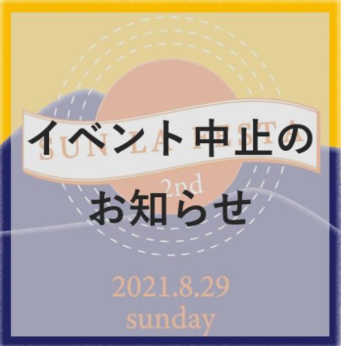 【新型コロナウィルス感染拡大に伴うイベント中止のお知らせ】