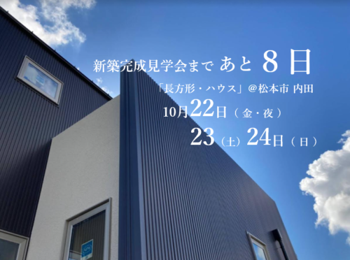 新築完成見学会まであと8日! @松本市内田